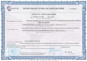 RA.RU.311266 Attastat GOST ISO MEK 17025-2009 poverka