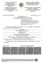 kz certificate vb300 ru