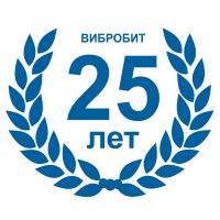 ООО НПП Вибробит - 25 лет!