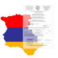 Получены сертификаты об утверждении типа СИ в республике Армения
