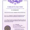 """Свидетельство о государственной регистрации программы для ЭВМ Программный комплекс """"Вибробит Web.Net.Monitoring"""""""