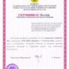 Получен сертификат признания утверждённого типа средств измерений аппаратуры «Вибробит 400» в республике Казахстан