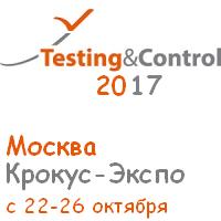 """ООО НПП """"Вибробит"""" приняло участие в выставке Testing & Control 2017"""