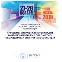 ООО НПП «Вибробит» приняло участие в X Международной научно-технической конференции