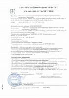 declaration av100 tr ts20