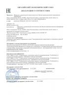 declaration tr ts 020-2011 s170c