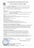 declaration vb500 tr ts4 20