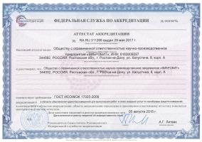 ra.ru.311266 29052017 att accred ms kalibrovka