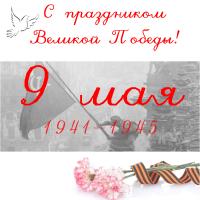 """Коллектив ООО НПП """"Вибробит"""" поздравляет с Днем Победы!"""