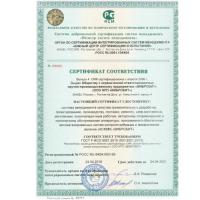 Получен сертификат соответствия ГОСТ ИСО 9001-2015 (ISO 9001:2015)