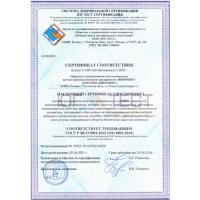 Продлен сертификат соответствия ГОСТ ИСО 9001-2015 (ISO 9001:2015)