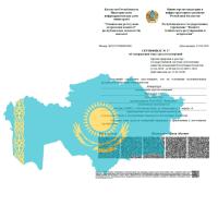 Получены сертификаты об утверждении типа СИ в Республике Казахстан